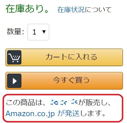 この商品は〇〇が販売し、アマゾンが発送します。