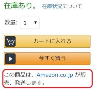 この商品はアマゾンが販売・発送します。