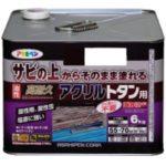 トタン用アクリルペンキ-アサヒペン塗料