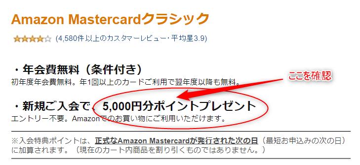 アマゾンマスターカード-クラシック-ポイント