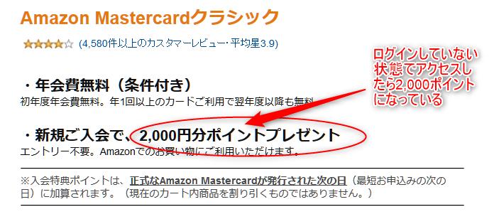 アマゾンマスターカード-クラシック-ログインせず2000p