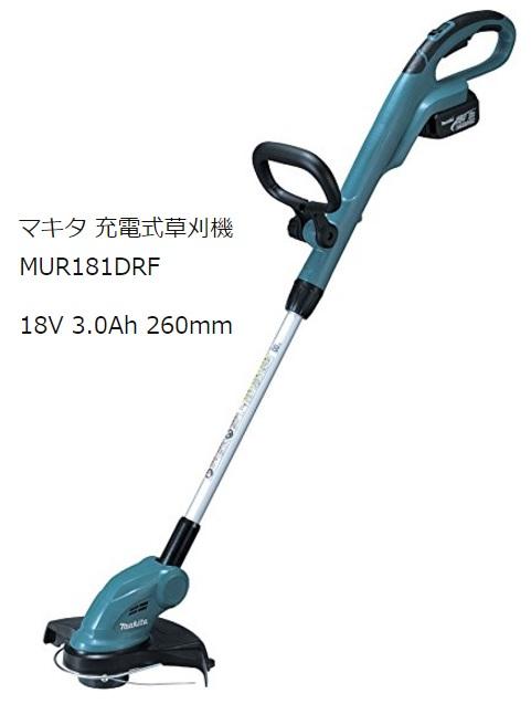 マキタ充電式草刈り機-MUR181DRF(18V)