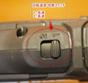 マキタ-ペン型ドライバドリル-DF012D-回転速度切替スイッチ01
