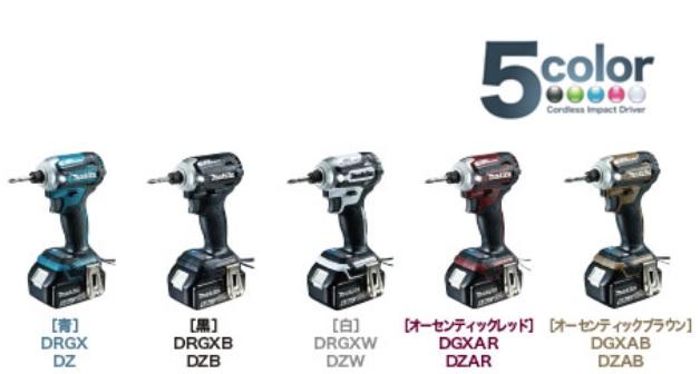 マキタ-TD171DRGX-カラー