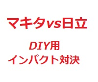 マキタvs日立_DIY用インパクト対決