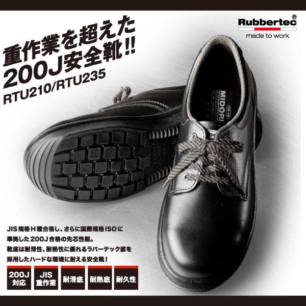 ミドリ安全-H種耐滑安全靴-ウルトララバーテック-RTU210-説明