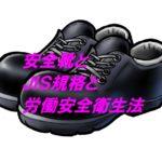安全靴とJIS規格と労働安全衛生法