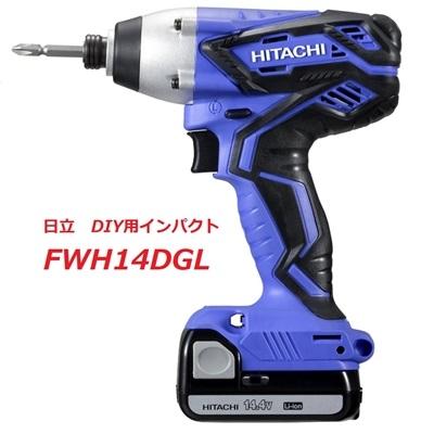 日立-FWH14DGL_DIY用インパクト