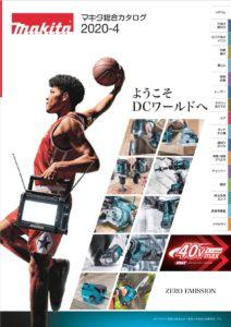 マキタ-総合カタログ-2020-04-表紙