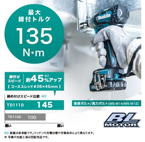 マキタ-インパクト-TD111DSHX-108V-特長2