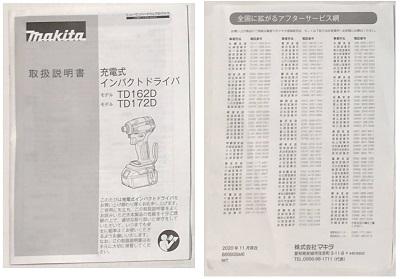 マキタTD172DRGX-説明書