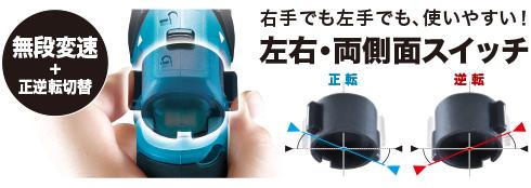 マキタ ペンインパクト TD022D トリガー操作