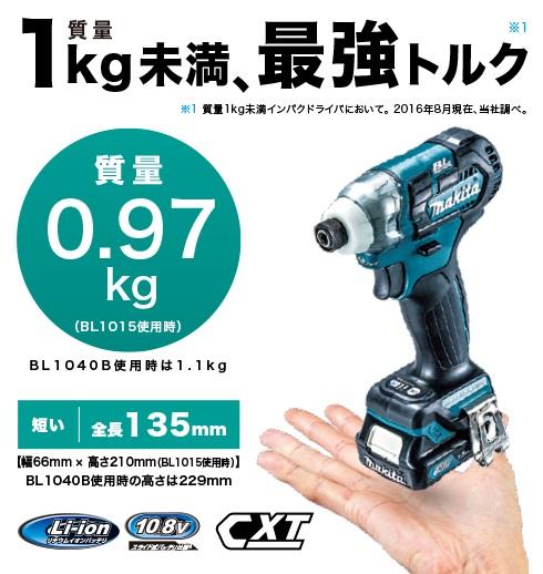 マキタ-インパクト-TD111DSHX-108V-特長1