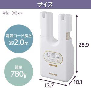 カラリエ-くつ乾燥機-アイリスオーヤマ-sd-c2-06-サイズ