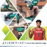 マキタ-ホーム用電動工具カタログ-2020-04-表紙