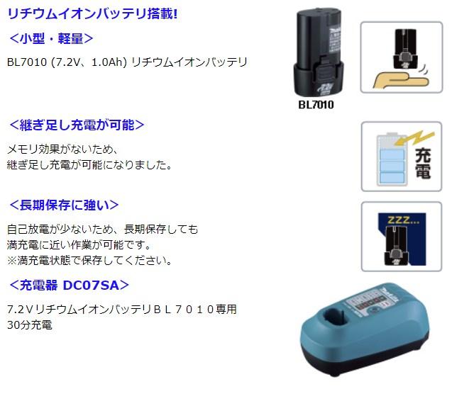 マキタ-ペンインパクト-TD021D-バッテリー