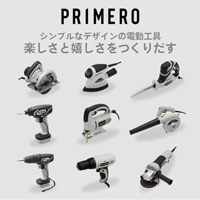 高儀-primero-プリメロ-AMAZON向け電動工具