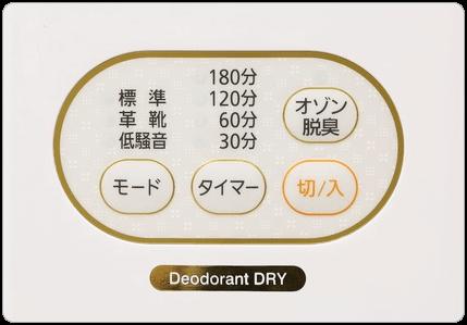 カラリエ-くつ乾燥機-アイリスオーヤマ-sd-c2-13-操作パネル2