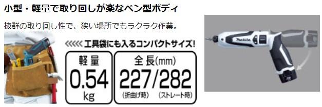 マキタ-ペンインパクト-TD021D-サイズ