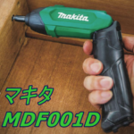 MDF001D-マキタ2