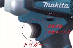マキタ-インパクト-td090d-トリガー-正転逆転切り替えスイッチ_s