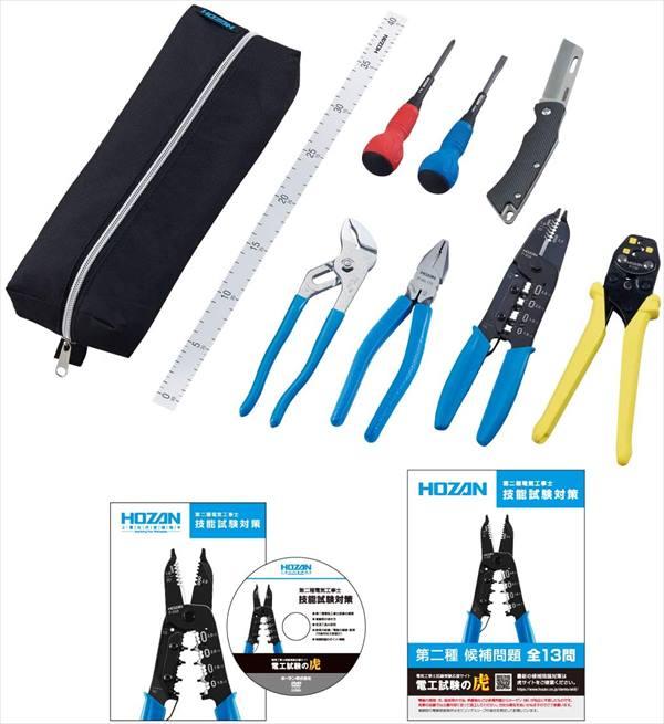 ホーザン 【DK-28AZ】 基本工具 + P-958 VVFストリッパー, ハンドブック, DVD付_R