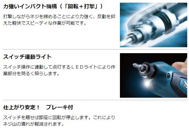 マキタ-ペンインパクト-TD021D-機構・ライト・ブレーキ