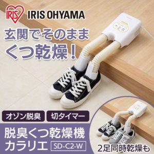 カラリエ-くつ乾燥機-アイリスオーヤマ-sd-c2-04-スニーカー