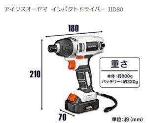アイリスオーヤマJID80のサイズ