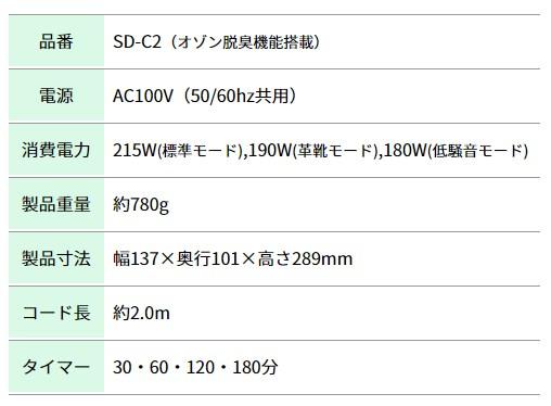 カラリエ-くつ乾燥機-アイリスオーヤマ-sd-c2-20-製品仕様