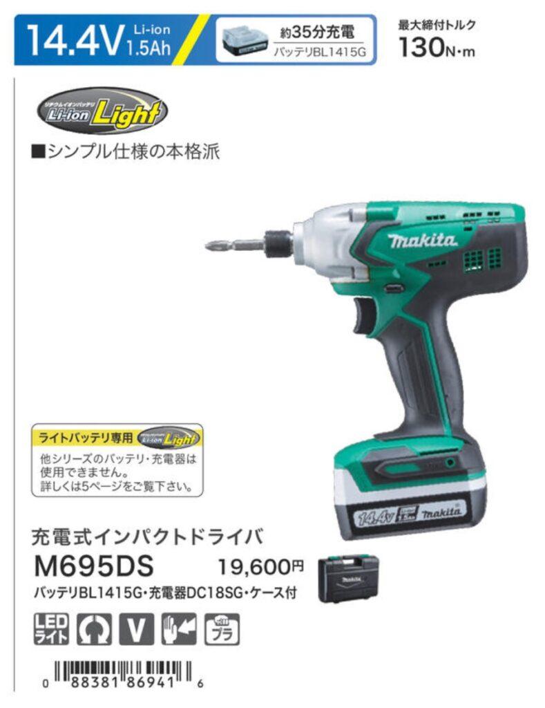 マキタ M695DS-カタログ情報