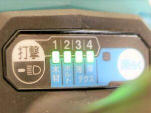 TD172D-打撃力切替