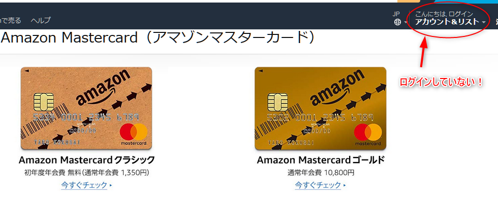 Amazonカード-ログインしないと5000ポイントもらえない