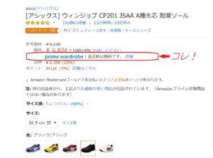 Amazonワードロープ