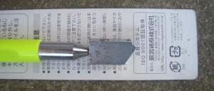 ガラスカッター_新潟精機_SK-1_先端