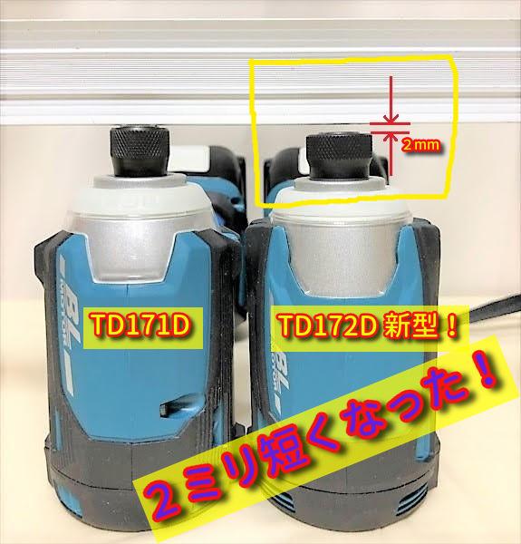 TD172D-TD171D-VS-SIZE-2