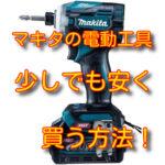 マキタの電動工具を安く買う方法!