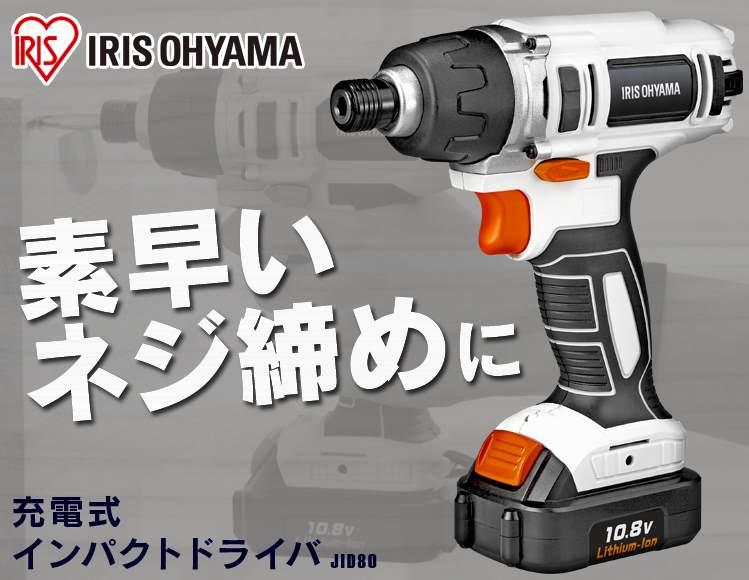 アイリスオーヤマ-インパクトドライバー-JID80