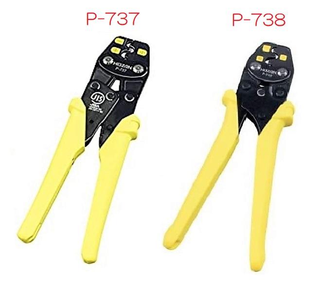 ホーザン 圧着工具 P-737 P-738 違いを比較