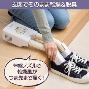 カラリエ-くつ乾燥機-アイリスオーヤマ-sd-c2-03-ノズル