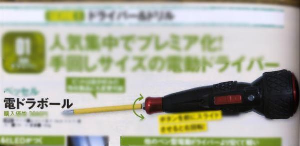 電ドラボール-評判1