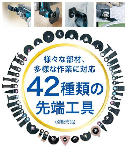 マキタ-マルチツール-TM30DSH-108V-いろんな使い方