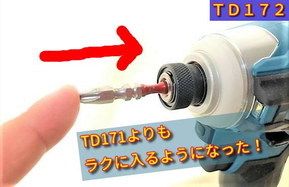TD172D-新ワンタッチビットスリーブ2