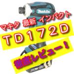 TD172D-マキタ-徹底レビュー!