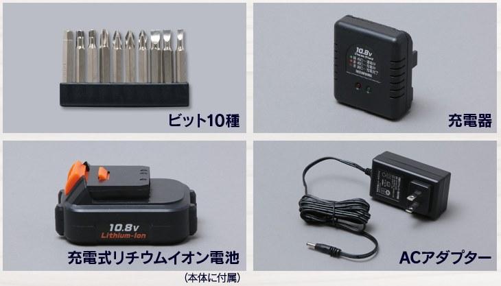 アイリスオーヤマ-インパクトドライバー-JID80-セット内容