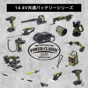ナフコ オリジナル 電動工具 評判(144Vバッテリーシリーズ互換表)
