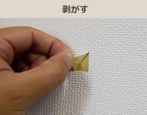 壁美人-石膏ボード-調べ方3